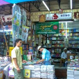 ヤンゴンの本屋さん@ミャンマー