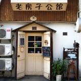 喫茶店(老房子公館: 貴族の館の意味?)@紹興