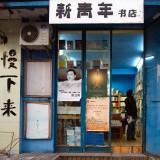 書店 文理学院周辺@紹興