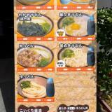 池上製麺所のメニュー@高松