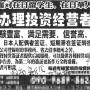 中国人留学生が投資経営ビザで騙された??? その1